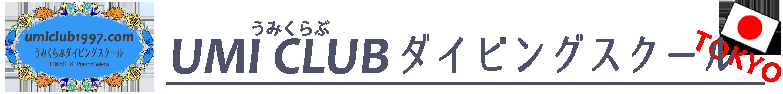 UMI CLUB (うみくらぶ) ダイビングスクール@東京・国立市