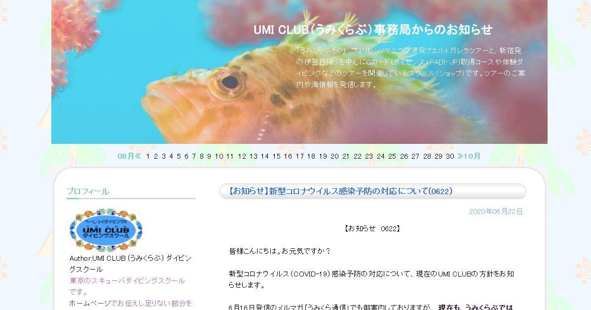UMI CLUB(うみくらぶ)事務局からのお知らせ