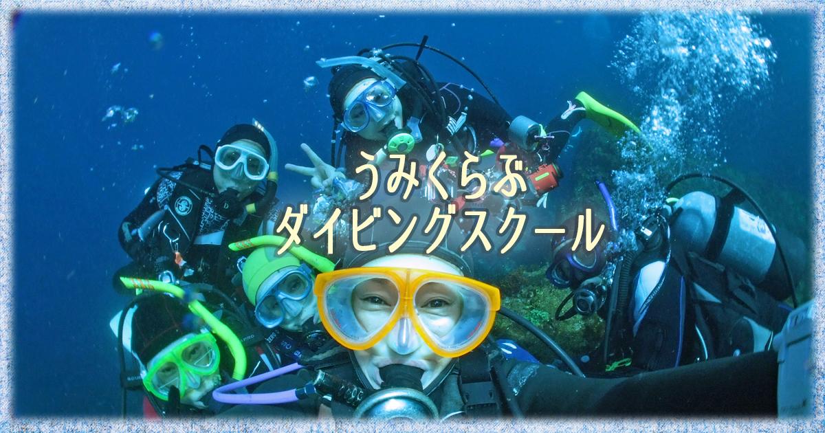 UMI CLUB jp メインビジュアル