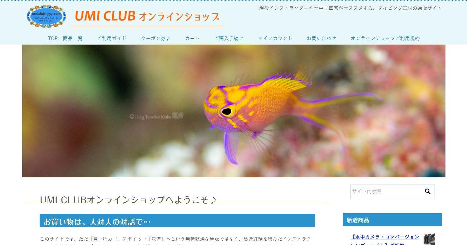 UMI CLUBオンラインショップ-スクリーンショット