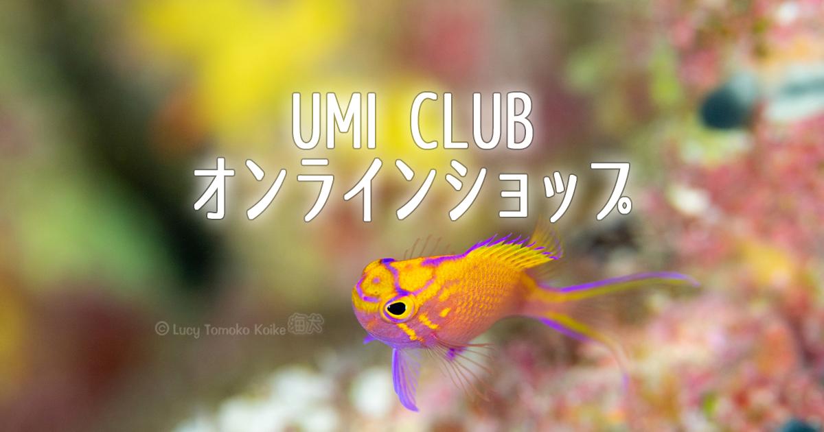 UMI CLUBオンラインショップメインビジュアル