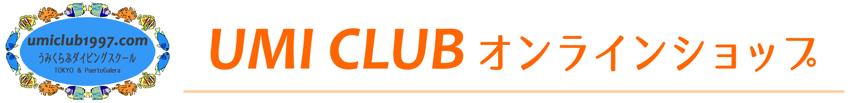 UMI CLUBオンラインショップ|現役インストラクターや水中写真家がオススメする、ダイビング器材の通販サイト