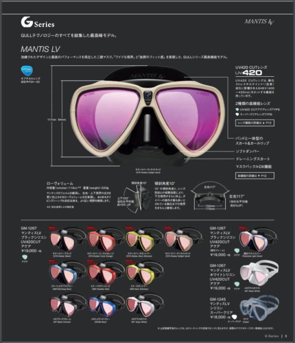 GULLダイビングマスク マンティスLVのカタログ