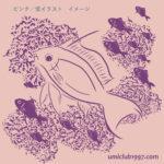 ピンク/紫イラスト拡大
