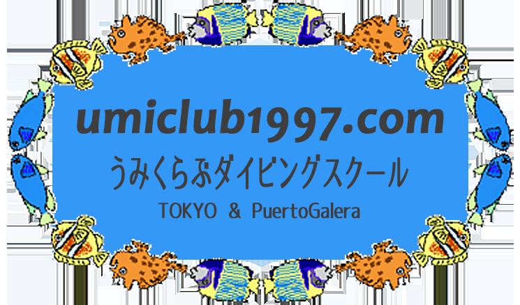 umiclub1997.comロゴ
