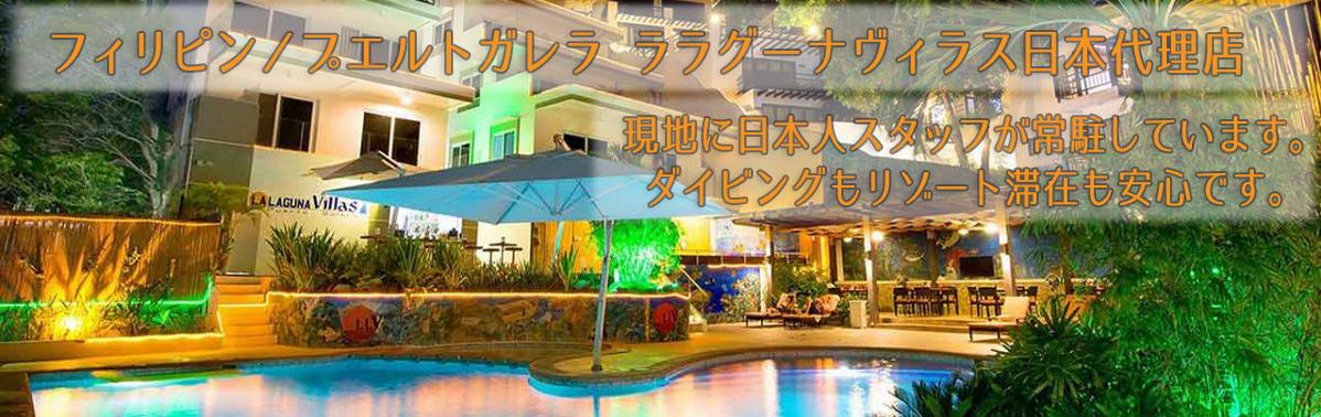 フィリピン/プエルトガレラ|ララグーナヴィラス日本代理店|現地に日本人スタッフが常駐しています。ダイビングも、リゾート滞在も安心です。