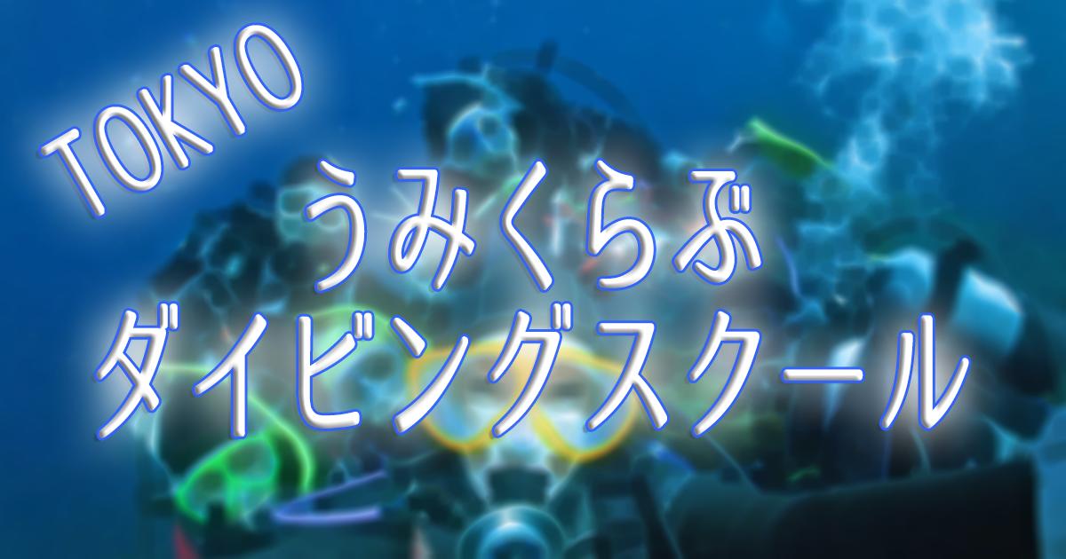 UMI CLUB jp|アイキャッチ